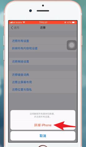 iphone恢复出厂设置的具体步骤