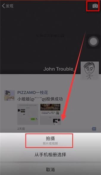微信app中放大小视频的详细操作流程