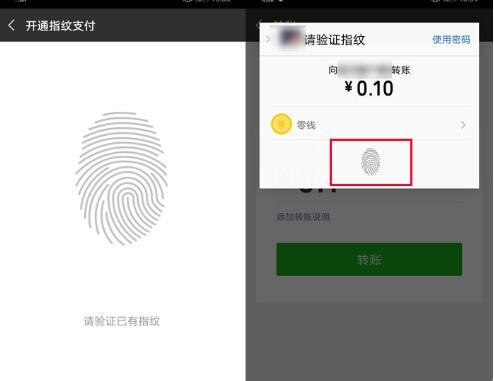 在华为nova3中设置微信指纹支付的详细步骤
