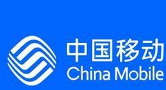 新时代开启!中国移动成为国内通信行业巨头
