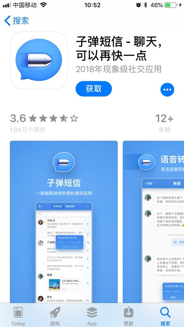 子弹短信 iOS版重新上线!可以下载了