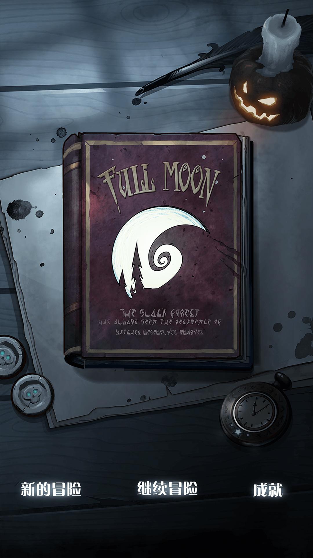 《月圆之夜》:taptap超高评分手游是否真的那么好玩