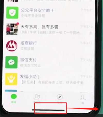 iphonexs切换全屏多任务的操作流程