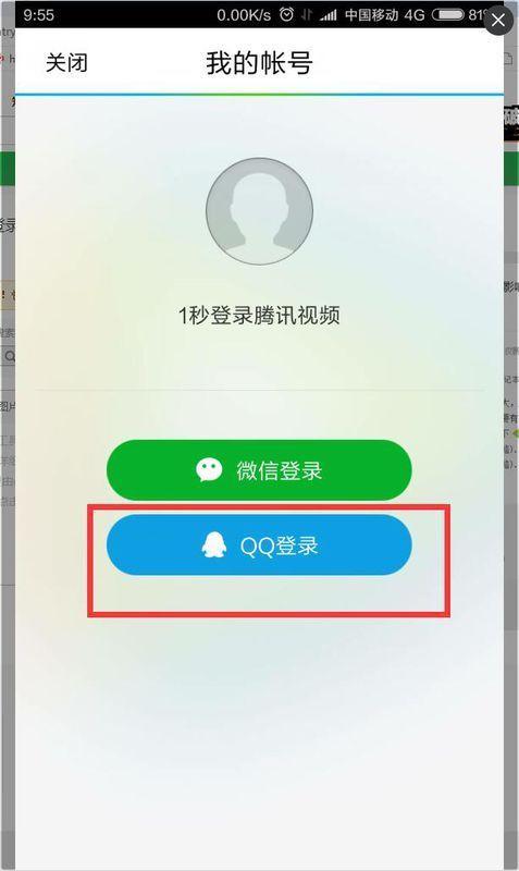 腾讯苹果APP操作手机号v苹果的详细通过视频3gs机视频拆图片