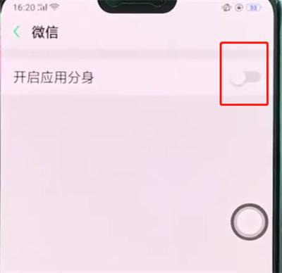 oppoa3开启微信分身的图文操作