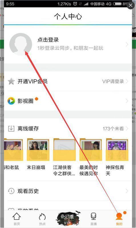 使用手机号v视频腾讯视频APP的详细操作视频张宇2018哪了到流程图片
