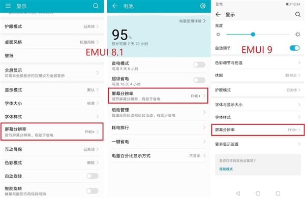 EMUI 9体验:全新UX界面上线
