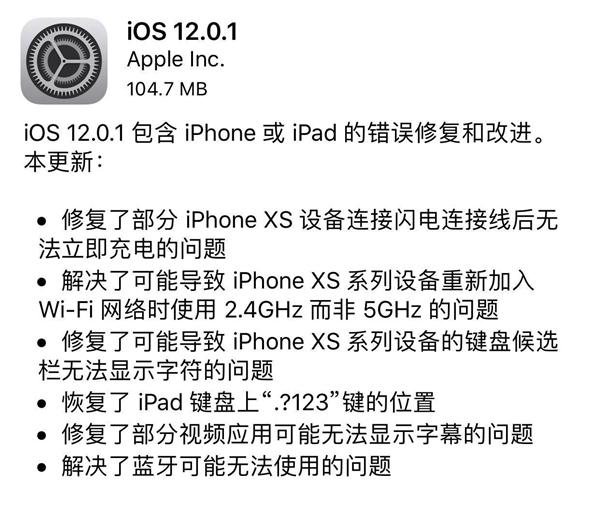 iOS 12.0.1正式上線:修復熄屏無法充電問題
