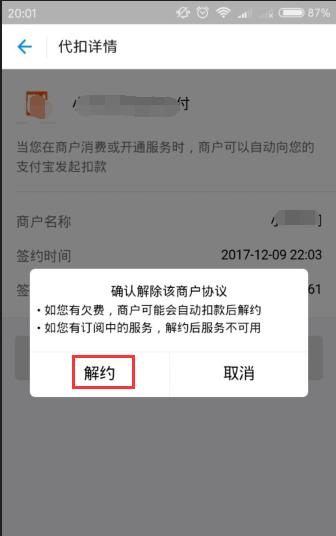 支付宝APP取消代扣服务的操作过程