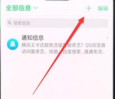 使用oppor15发短信的操作教程分享