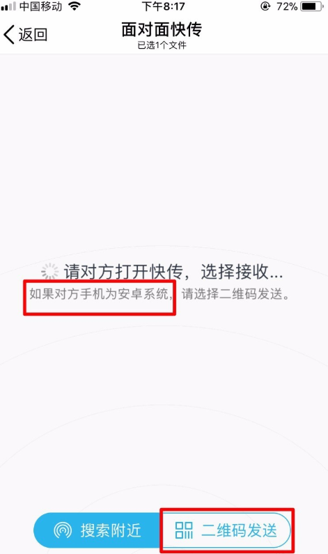 手机QQ面对面传送文件的详细操作
