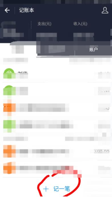 支付宝APP使用记账本的详细操作