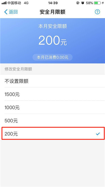 苹果手机更改支付宝免密额度的具体操作