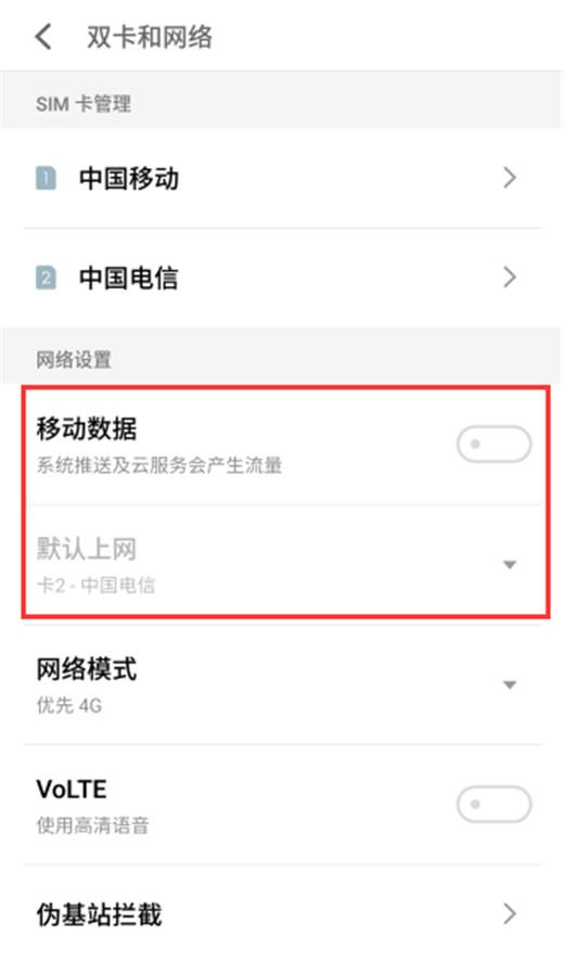 手机魅族16x中切换手机卡的具体方法