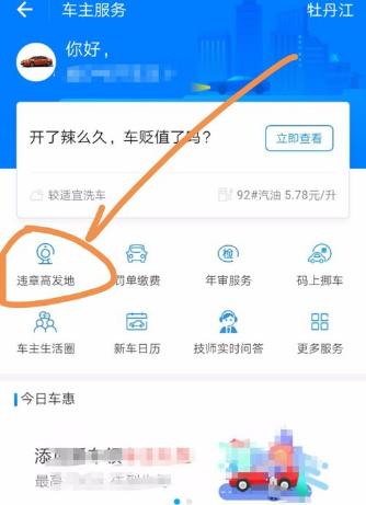 支付宝app查询违章高发地的操作流程-下载之家