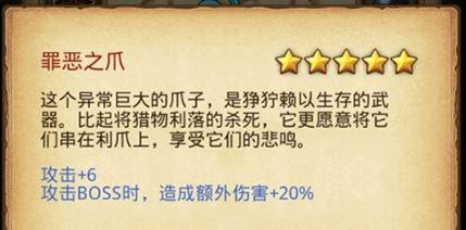 《不思议迷宫》罪恶之爪获得及dp详解