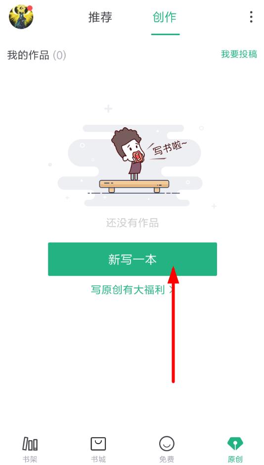 书旗小说app上传作品的操作过程