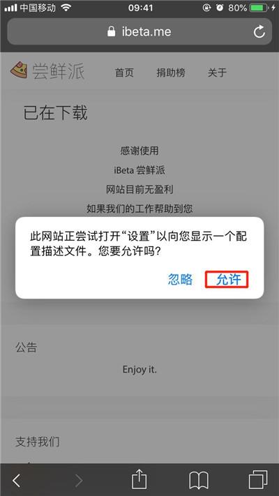 ios12.1beta3下载描述文件的详细操作