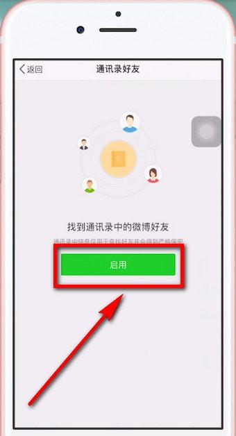 在微博APP中查询通讯好友的具体方法