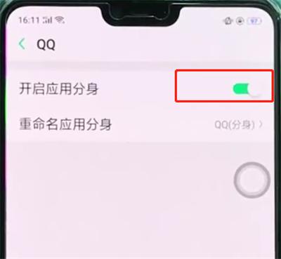 oppoa3开启应用分身的操作流程