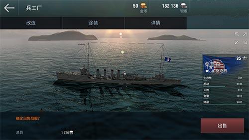 战舰世界中战舰出售详解