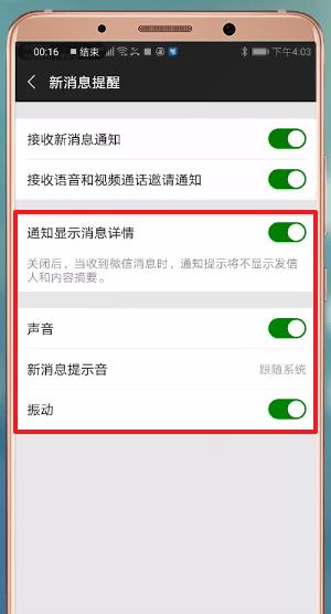 微信设置消息提示的操作教程讲解