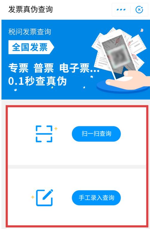 支付宝app查询发票真伪的操作流程