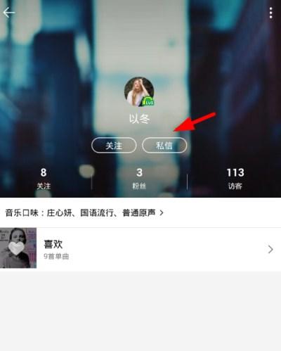 通过QQ音乐发送私信的图文操作
