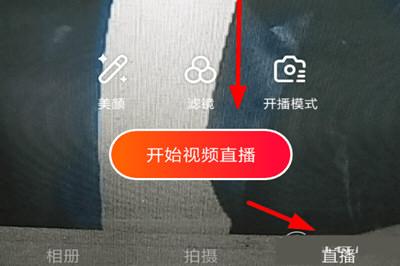 火山小视频中申请连麦的详细操作编步骤