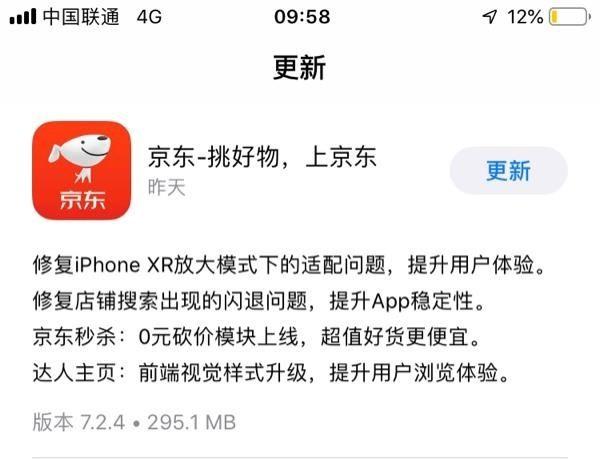 京东 for iOS v7.24正式上线!