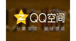 QQ空间直播添加背景音乐的基础操作