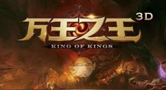 《万王之王3D》创建战队详解