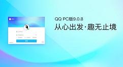 QQ for PC v9.0.8正式版上线!