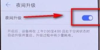 华为手机中将系统更新关掉的详细操作步骤