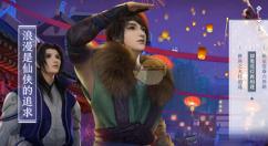 《仙剑奇侠传4》手游仙盟活动即墨花灯会玩法分享