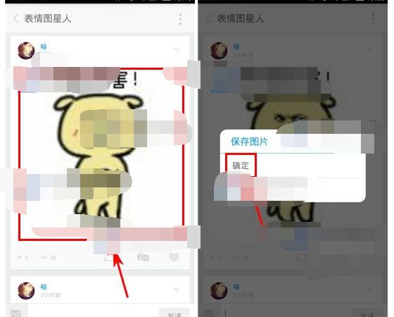 怎么在same中保存图片?在same中保存图片的具体方法