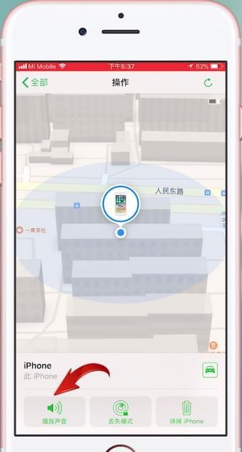 在苹果手机里进行追踪定位的操作过程