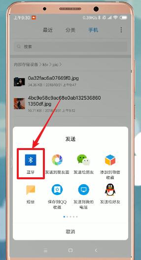 在安卓手机里使用蓝牙传东西给朋友的详细操作