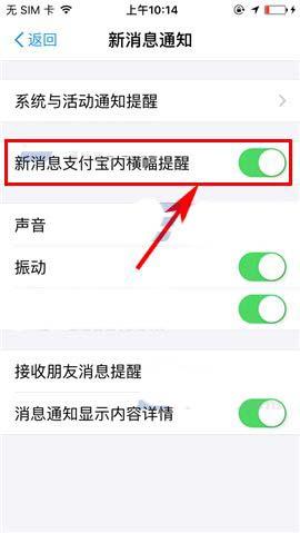 支付宝设置新消息支付宝内横幅提醒的操作过程