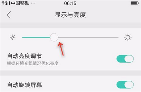 手机OPPO A73中设置屏幕亮度的具体讲解