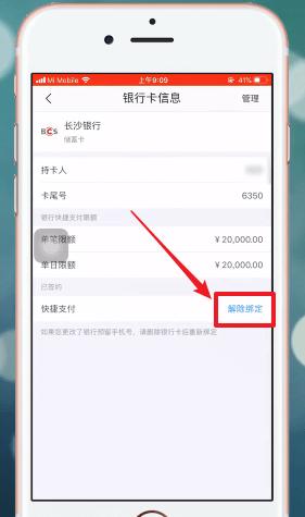 苏宁易购APP解绑银行卡的图文操作