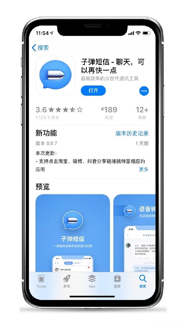 子弹短信 for iOS v0.9.7正式上线!