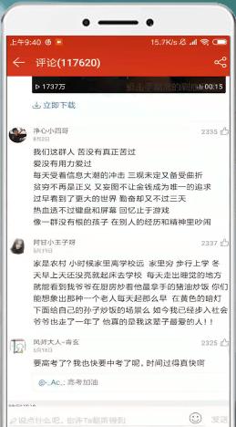 网易云音乐app查找评论的基础操作