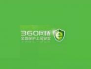 360安全卫士中将360网盾上网保护功能关掉的具体操作步骤