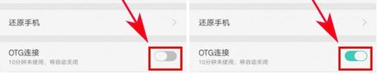 OPPO R15x中开启OTG功能的具体方法