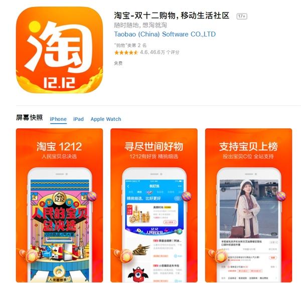 淘宝 for iOS 双十二专版来了!