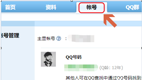 手机QQ将QQ账号查找功能关掉的具体操作步骤