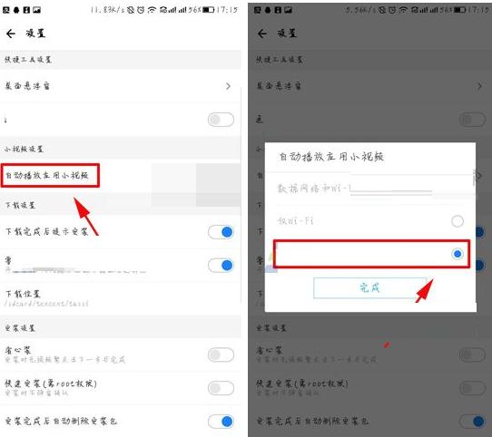应用宝APP将小视频自动播放关掉的简单操作