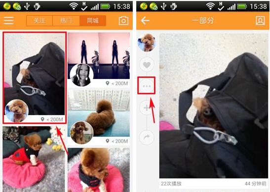 GIF快手设置黑名单的操作过程