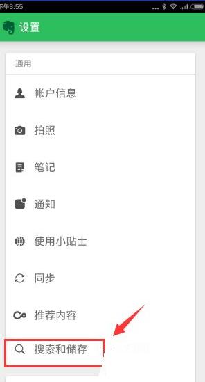印象笔记APP离线搜索笔记的操作过程
